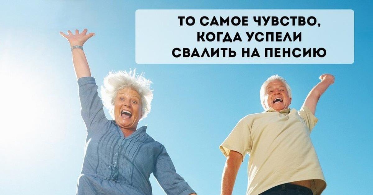 Прикольные картинки уход на пенсию