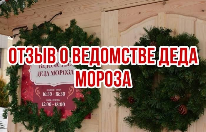 Отзыв о ведомстве Деда Мороза